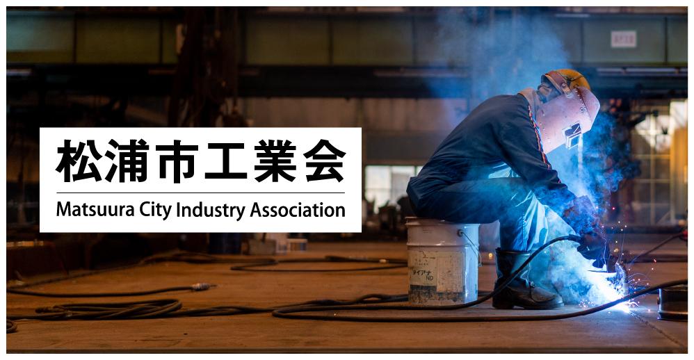 松浦市工業会
